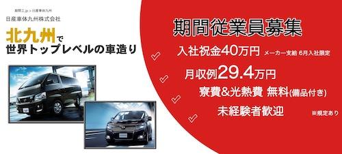 日産車体九州