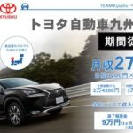 トヨタ自動車九州・期間工求人(2021年1月入社)